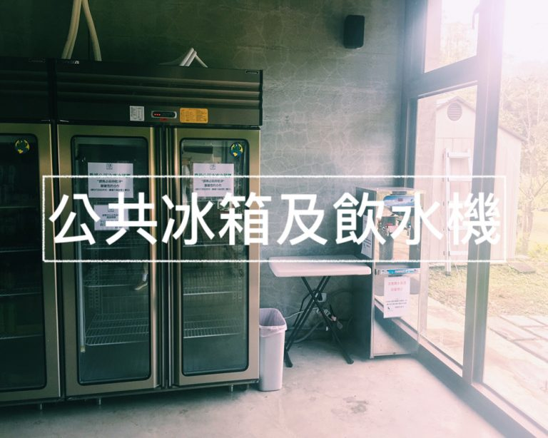 app-b區冰箱