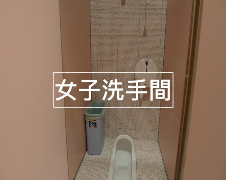 app-b區衛浴女