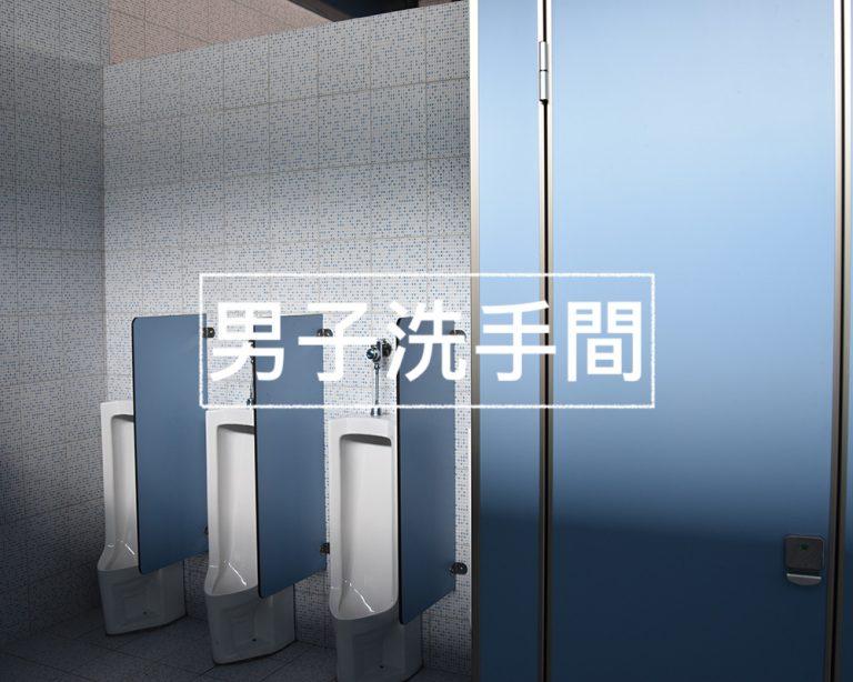 app-b區衛浴男