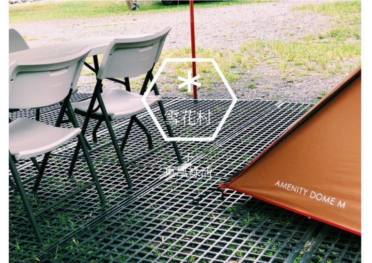 雨天清爽~帳篷跟天幕的底部都會鋪護草墊